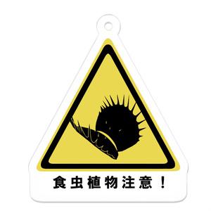 【食虫植物TV特製】食虫植物注意キーホルダー