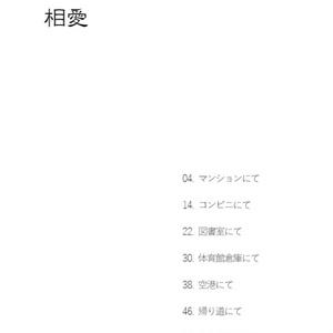 相愛 【火リコ】