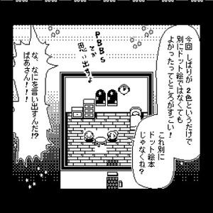 1bit Pixel Art Book