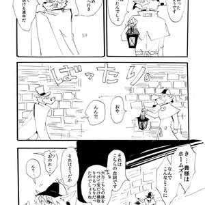 名探偵と教授の冒険