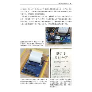 趣味TECHオフライン創刊準備号 レシートプリンタ×ラズパイで作る 4コママンガ生成器