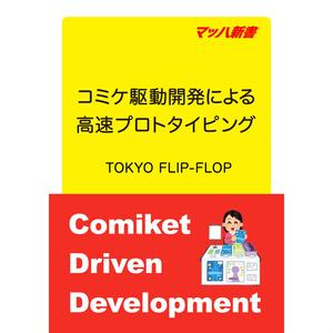 マッハ新書「コミケ駆動開発による高速プロトタイピング」