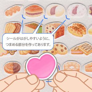 甘いものコレクションversion2フレークシール