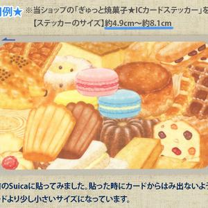 ぎゅっと焼菓子★ICカードステッカー