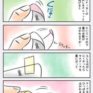 はがせるミニ・ステッカー★コッペパンセット