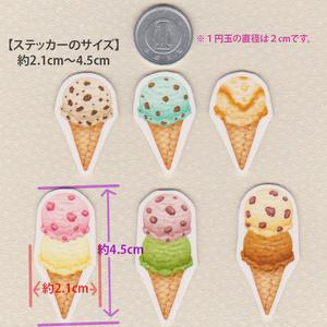はがせるミニ・ステッカー★アイスクリームセット