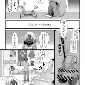 カニクレーン育成日記