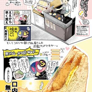 台湾コンビニ飯本2