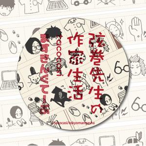 マスキングテープ/tacocasi「弦巻先生の作家生活」