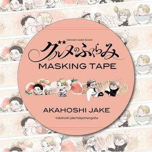 マスキングテープ/赤星ジェイク「グルメのふくらみ」