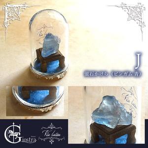 星空のミニ鉱物標本(大)-via lattea-