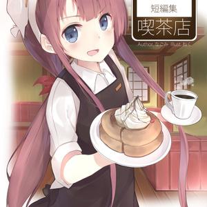 白露型×喫茶店 短編集