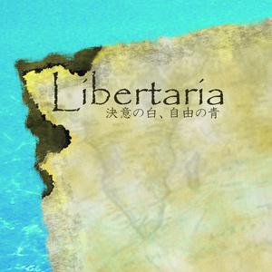 Libertaria 決意の白、自由の青