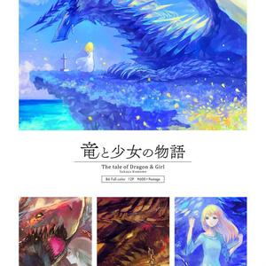 竜と少女の物語