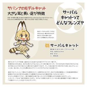【C93】ジャパリ図鑑 BEST版