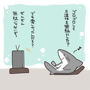 【コミティア124新作】今日のサメさん