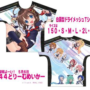 白露型ドライメッシュTシャツ  Front(時雨)