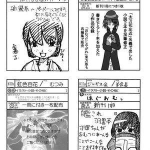 おむ☆フェス3新聞