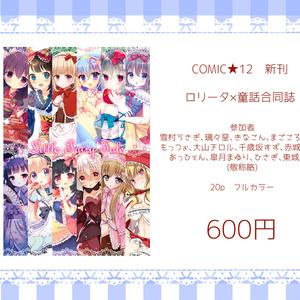 【COMIC★12】 Little Fairy Tale (ロリータ×童話合同誌)