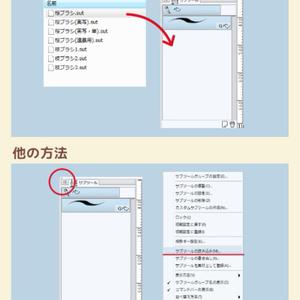 アナログ風Gペンセット/クリスタ