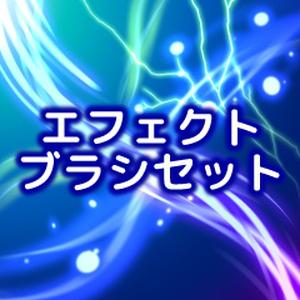 エフェクトブラシセット/クリスタ