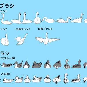 白鳥&鴨ブラシセット/クリスタ