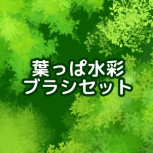 葉っぱ水彩ブラシセット/クリスタ