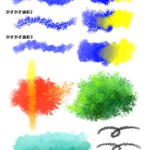 がさがさ油彩ブラシセット/クリスタ