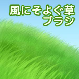 風にそよぐ草ブラシ/クリスタ