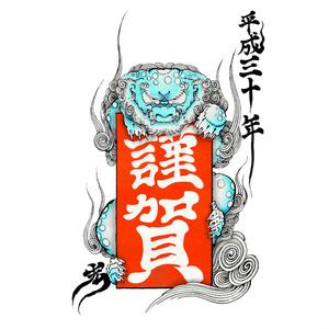 平成三十年 戌年 年賀状『狛犬 謹賀』和柄デザインデータ