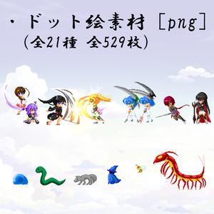 フリー素材集「燐華 -二つの華-」(ドット絵)