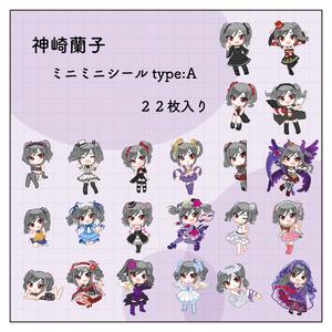 神崎蘭子ミニミニシール type:A