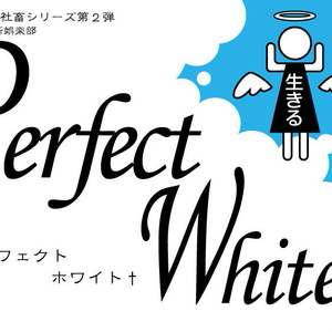 Perfect White - パーフェクトホワイト -