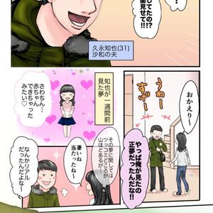 【無料】リアルエッセイ漫画「久永家」①お試し版