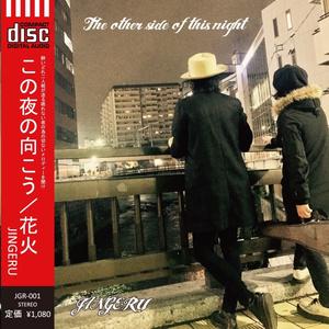 JINGERU「この夜の向こう/花火single ver.」SOLD OUT