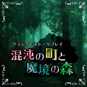 混沌の町と魔境の森