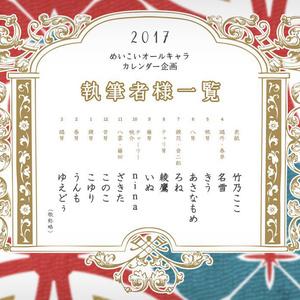 めいこいオールキャラカレンダー2017