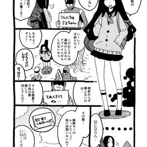 レンジャーおじさんと女子高生