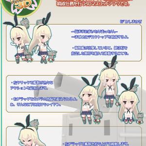 艦ます3D~第2艦隊~