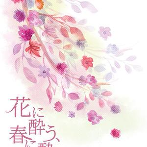 花に酔う、春に酔う -三森のらん短編集ー