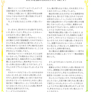 国王と七音の旋律 〜ムジーク王国設定集〜