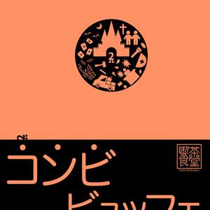 コンビ限 - クトゥルフ神話TRPG おふたり様専用 シナリオ集 -