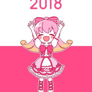 2018♡スケジュール帳