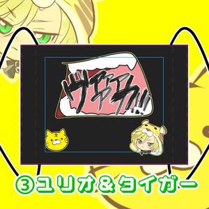 ユーリ!!!onICEマスクユリオ