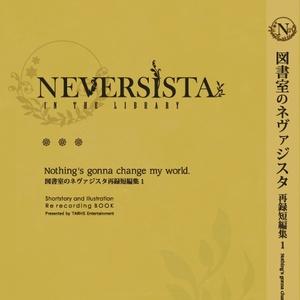 「Nothing's gonna change my world.」図書室のネヴァジスタ短編集1