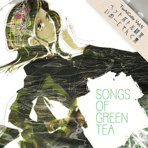 緑茶イメージソング集