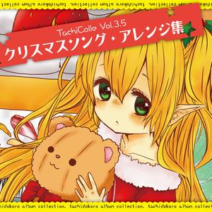 クリスマスソングアレンジ集