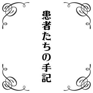 音楽作品 患者たちの手記