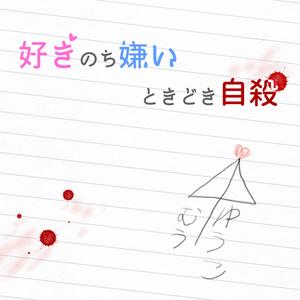 ドラマCD「好きのち嫌いときどき自殺(DL版)」