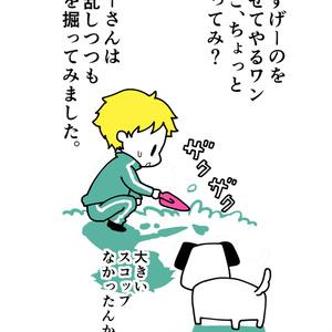 【紙版】花咲く。にーさんとポチの日常